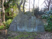 "Stone monument of Basho's Haiku ""The sound of a frog, jumping into an old pond"""